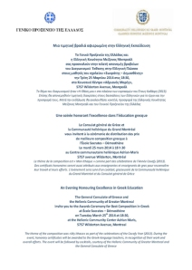 140325 Awards Ceremony -greek_educ_ceremony[1]