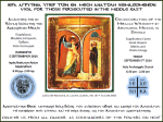 140905 Vigil Commemoration of the Miracle Wrought by Archangel Michael in Chonae