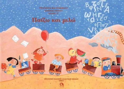 Where can children learn Greek in Montreal?